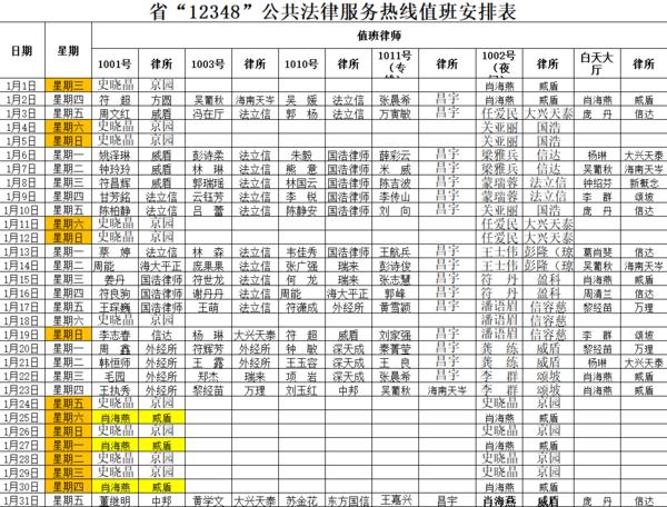 12348排班表.png
